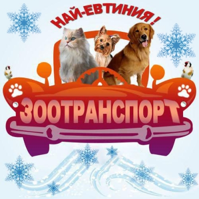 "ПРЕВОЗ и разнос на ЖИВОТНИ ""Zoo Transport"" – К"
